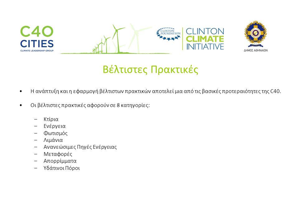 Βέλτιστες Πρακτικές •Η ανάπτυξη και η εφαρμογή βέλτιστων πρακτικών αποτελεί μια από τις βασικές προτεραιότητες της C40.