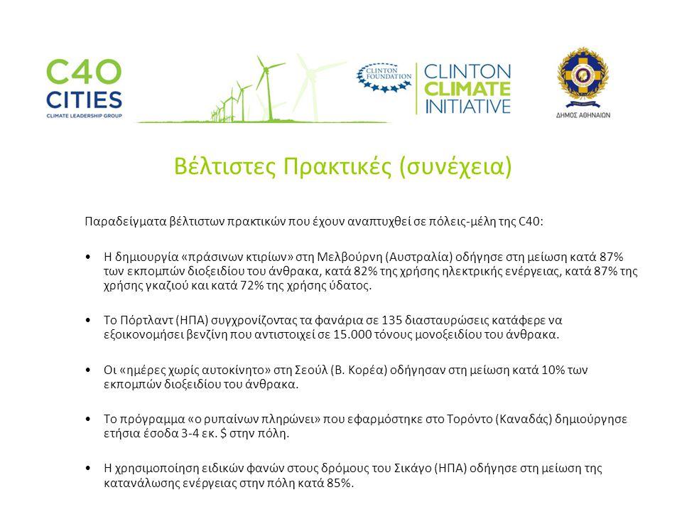 C40 Summits •Η C40 διοργανώνει συναντήσεις των μελών της με σκοπό την ανάληψη συγκεκριμένων δράσεων για την καταπολέμηση της κλιματικής αλλαγής.