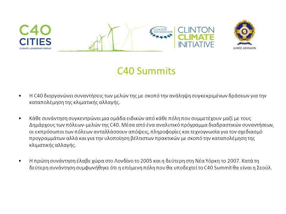 Η συμμετοχή της Αθήνας στη C40 •Αντιλαμβανόμενος την ανάγκη για ανάληψη ουσιαστικών δράσεων για την αντιμετώπιση της κλιματικής αλλαγής και αναγνωρίζοντας τη σημασία των συνεργατικών δράσεων σε περιφερειακό και διεθνές επίπεδο, ο Δήμος Αθηναίων, αποφάσισε να αιτηθεί την συμπερίληψη του στις 40 μεγάλες πόλεις που συνθέτουν την πρωτοβουλία C40.