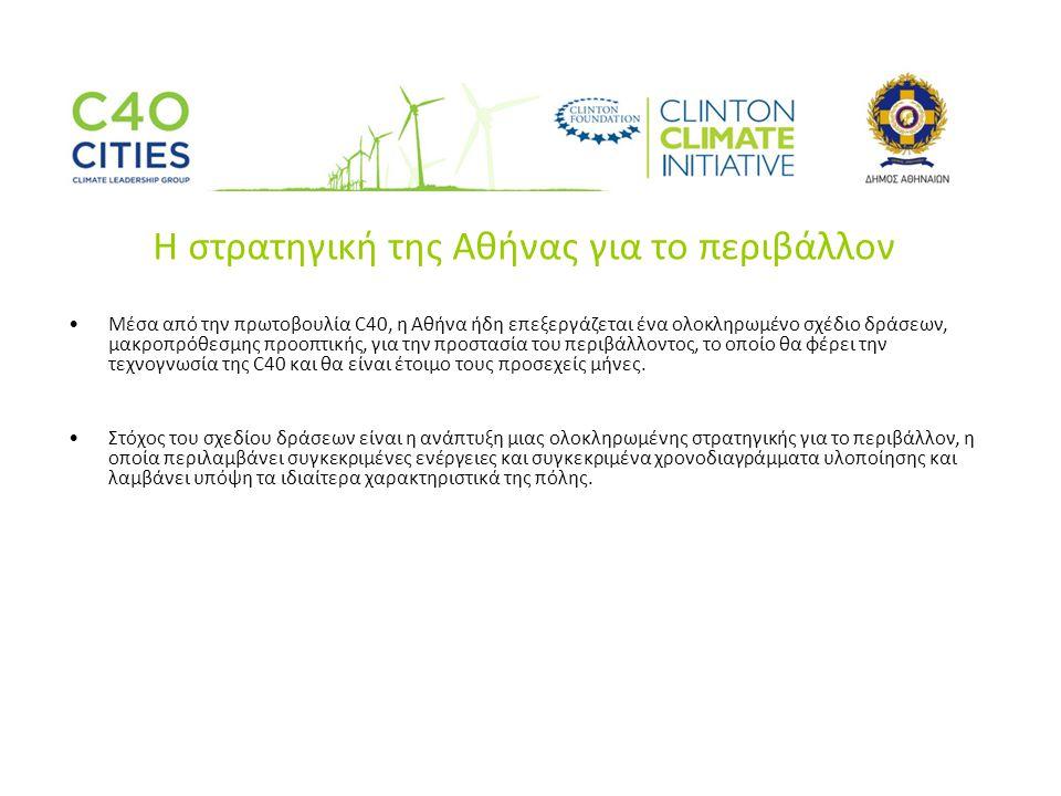Η στρατηγική της Αθήνας για το περιβάλλον •Μέσα από την πρωτοβουλία C40, η Αθήνα ήδη επεξεργάζεται ένα ολοκληρωμένο σχέδιο δράσεων, μακροπρόθεσμης προοπτικής, για την προστασία του περιβάλλοντος, το οποίο θα φέρει την τεχνογνωσία της C40 και θα είναι έτοιμο τους προσεχείς μήνες.
