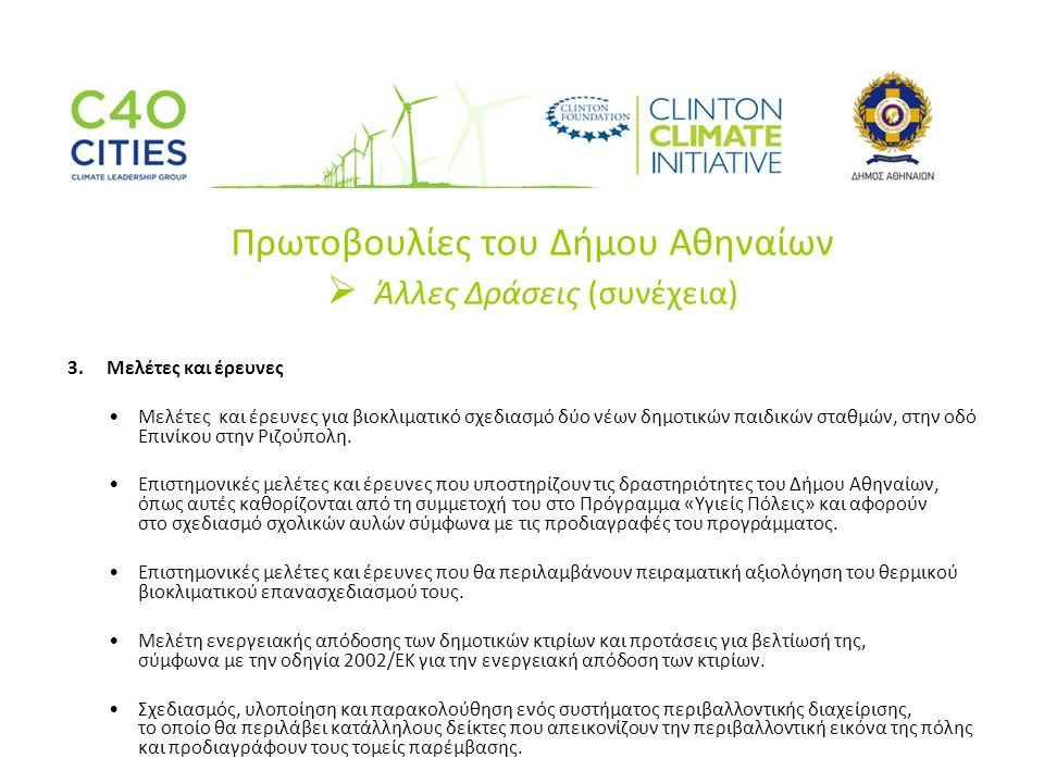 Πρωτοβουλίες του Δήμου Αθηναίων  Άλλες Δράσεις (συνέχεια) 4.Στο πλαίσιο προγραμματικής συμφωνίας ΚΕΔΚΕ – ΥΠΑΝ – ΚΑΠΕ ετοιμάζονται προτάσεις για χρηματοδότηση: •Ενεργειακή πρόσοψη κτιρίων σε επέκταση της συμπλήρωσης του προγράμματος «ΠΡΟΣΟΨΗ» που ήδη υλοποιείται •Βιοκλιματικός σχεδιασμός υπαίθριων αστικών χώρων και ένταξη ΑΠΕ σ' αυτούς •Ενεργειακός σχεδιασμός νέων δημοτικών κτιρίων •Οικολογική οδήγηση και οχήματα •Δημοτικός φωτισμός 5.Στο πλαίσιο του Global Grand «ΟΞΥΓΟΝΟ στο 5ο Δημοτικό Διαμέρισμα», έχει σχεδιαστεί και υποβληθεί πρόταση για: •Κατασκευή αειφορικού κτιρίου GLOBAL •Πιλοτική μονάδα λιπασματοποίησης πράσινων απορριμμάτων (κατασκευή, θρυματιστής, αναστροφέας, κόσκινα)