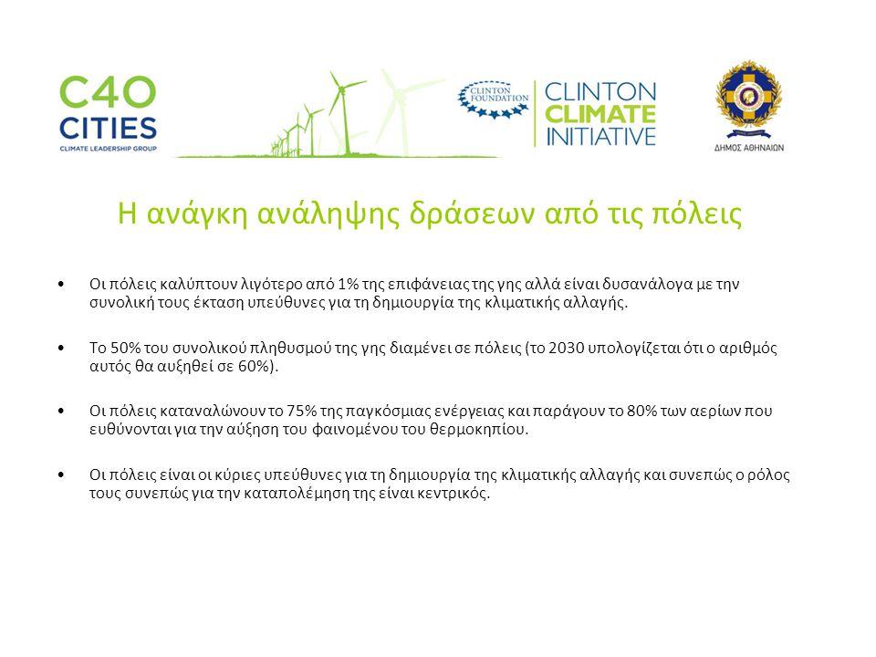 Το ιστορικό της δημιουργίας της C40 •Η προσπάθεια ανάπτυξης συνεργατικών πρωτοβουλιών από τις πόλεις για την αντιμετώπιση της κλιματικής αλλαγής ξεκίνησε τον Οκτώβριο 2005 όταν δήμαρχοι από τις 18 μεγαλύτερες πόλεις του κόσμου, μετά από πρόσκληση του Δήμαρχου Λονδίνου Ken Livingston, συναντήθηκαν στο Λονδίνο με σκοπό την οριοθέτηση της ατζέντας για την ανάπτυξη δράσεων για την καταπολέμηση της κλιματικής αλλαγής και του φαινόμενου του θερμοκηπίου.