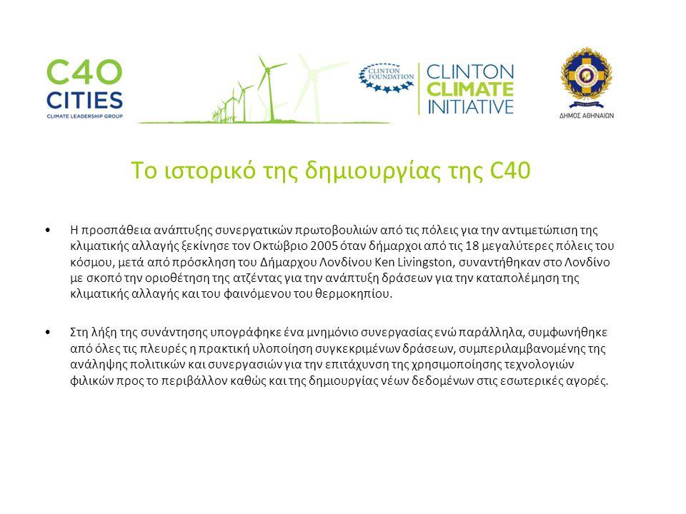 Η συνεργασία με την Clinton Climate Initiative •Τον Αύγουστο 2006, η πρωτοβουλία C40 ενδυναμώθηκε, όταν ο δήμαρχος του Λονδίνου Ken Livingston, συμφώνησε με τον πρώην πρόεδρο των ΗΠΑ, William J.