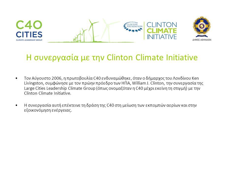 Η Clinton Climate Initiative •Η Clinton Climate Initiative δημιουργήθηκε για να συμβάλει στην καταπολέμηση της κλιματικής αλλαγής μέσα από την υλοποίηση πρακτικών και μετρήσιμων πρωτοβουλιών, με την εκπόνηση και εφαρμογή προγραμμάτων που αποσκοπούν στην άμεση και ουσιαστική μείωση των εκπομπών αερίων που ευθύνονται για τη δημιουργία και την επιδείνωση του φαινομένου του θερμοκηπίου.