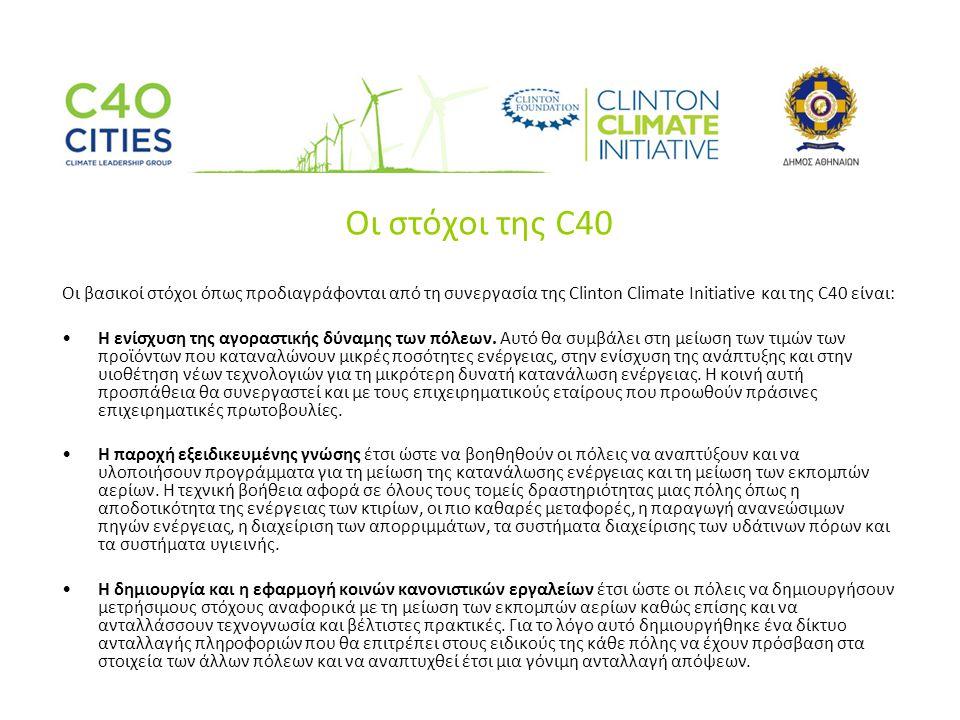 Οι στόχοι της C40 Οι βασικοί στόχοι όπως προδιαγράφονται από τη συνεργασία της Clinton Climate Initiative και της C40 είναι: •Η ενίσχυση της αγοραστικής δύναμης των πόλεων.