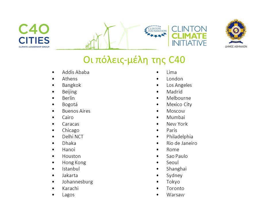 Συνεργαζόμενες πόλεις με την C40 Εκτός από τα μέλη της, η C40 έχει αναπτύξει συνεργασίες με 12 επιπλέον πόλεις για την επίτευξη των στόχων της καταπολέμησης της κλιματικής αλλαγής: •Austin •Barcelona •Copenhagen •Curitiba •Heidelberg •New Orleans •Portland •Rotterdam •Salt Lake City •San Francisco •Seattle •Stockholm