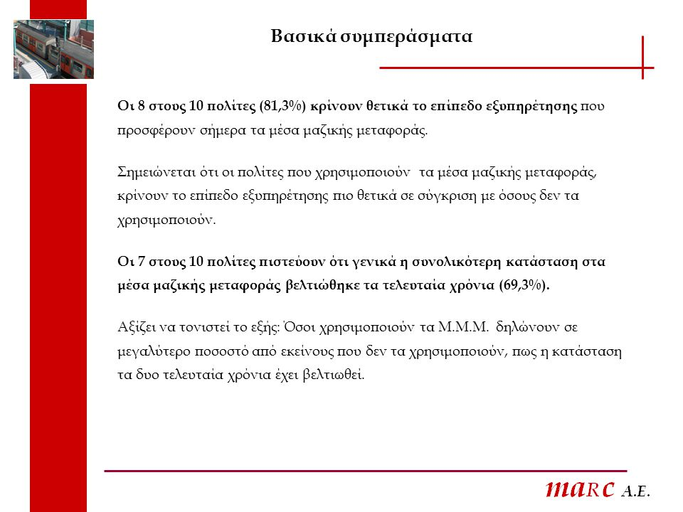 Βασικά συμπεράσματα Οι 8 στους 10 πολίτες (81,3%) κρίνουν θετικά το επίπεδο εξυπηρέτησης που προσφέρουν σήμερα τα μέσα μαζικής μεταφοράς.