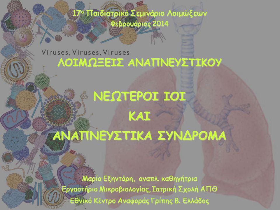 Ιός γρίπης A(H7N9) WHO: Από 1/3/2013 μέχρι 24/1/2014 209 κρούσματα εργαστηριακά επιβεβαιωμένα 55 ασθενείς κατέληξαν (26,3%) Φεβρ-Μάιος 13 : 133 Ιούλ.-Αύγ. 13 : 2 Οκτ.13-Ιαν. 14 : 74 Μικρή πτώση Μ.