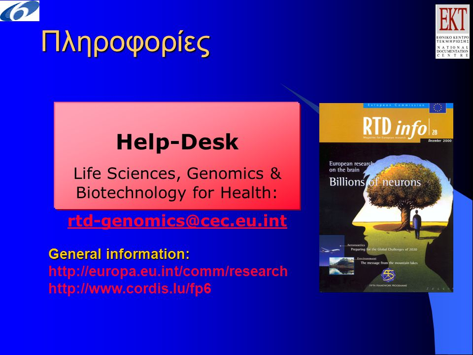 Πληροφορίες Help-Desk Life Sciences, Genomics & Biotechnology for Health: General information: