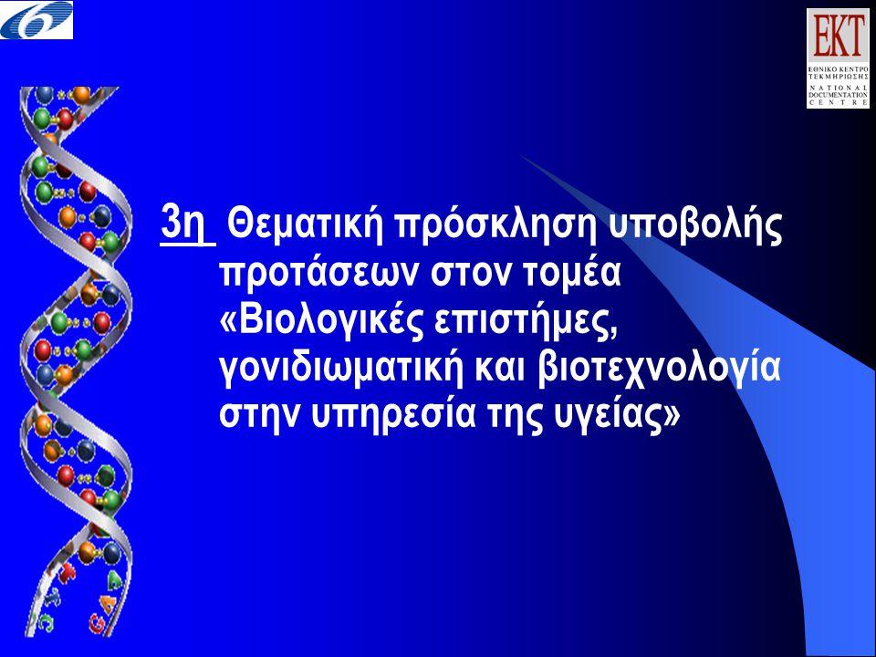 3η Θεματική πρόσκληση υποβολής προτάσεων στον τομέα «Βιολογικές επιστήμες, γονιδιωματική και βιοτεχνολογία στην υπηρεσία της υγείας»