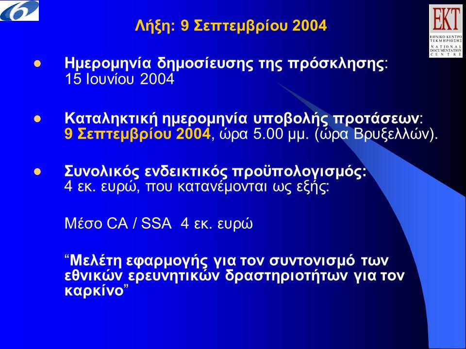  Ημερομηνία δημοσίευσης της πρόσκλησης: 15 Ιουνίου 2004  Καταληκτική ημερομηνία υποβολής προτάσεων: 9 Σεπτεμβρίου 2004, ώρα 5.00 μμ. (ώρα Βρυξελλών)