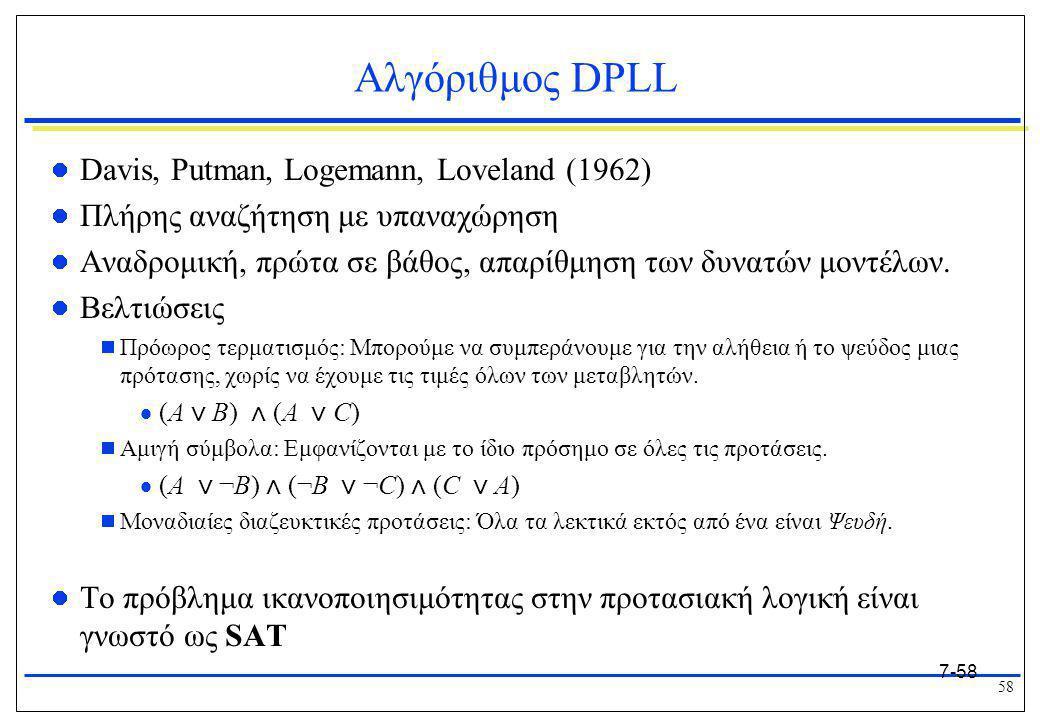 58 7-58 Αλγόριθμος DPLL  Davis, Putman, Logemann, Loveland (1962)  Πλήρης αναζήτηση με υπαναχώρηση  Αναδρομική, πρώτα σε βάθος, απαρίθμηση των δυνα