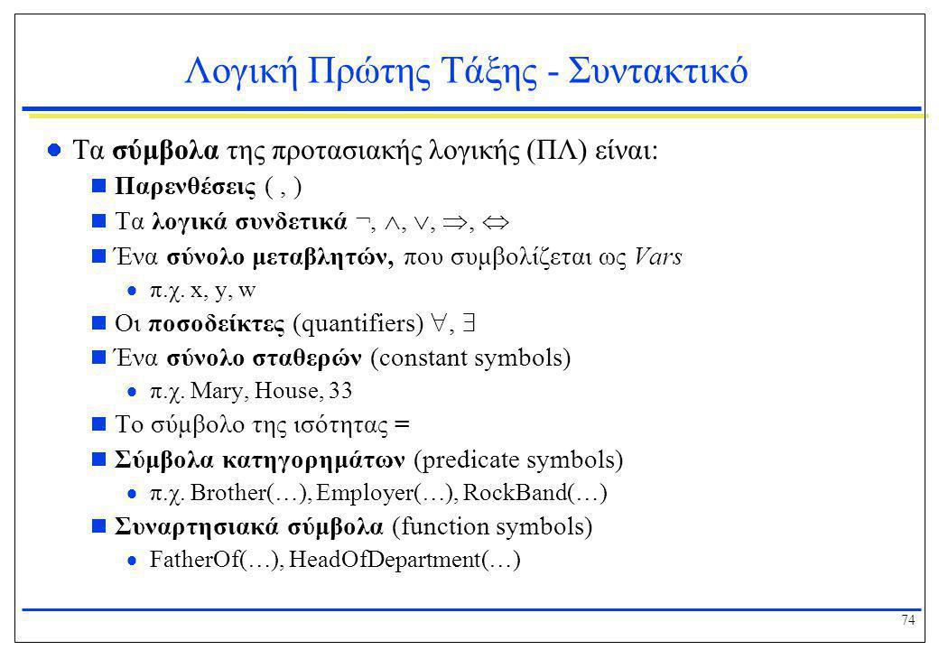 74 Λογική Πρώτης Τάξης - Συντακτικό  Τα σύμβολα της προτασιακής λογικής (ΠΛ) είναι:  Παρενθέσεις (, )  Τα λογικά συνδετικά ¬, , , ,   Ένα σύνο