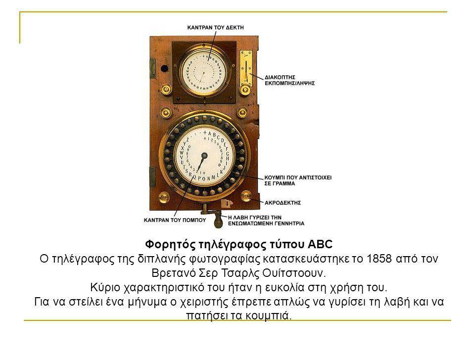 Φορητός τηλέγραφος τύπου ABC Ο τηλέγραφος της διπλανής φωτογραφίας κατασκευάστηκε το 1858 από τον Βρετανό Σερ Τσαρλς Ουίτστοουν.