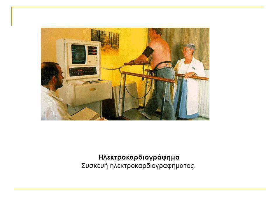 Ηλεκτροκαρδιογράφημα Συσκευή ηλεκτροκαρδιογραφήματος.