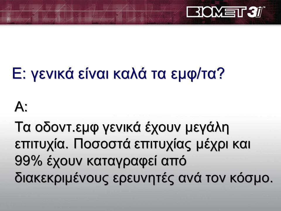 Ε: πως θα βοηθήσουν τα εμφυτευμ, στο να φοράω την κινητή ή ακίνητη οδοντ/χια? 1. Παρέχουν συγκράτηση ώστε η οδοντ/χία μένει στην θέση της 2. Μπορείς ν
