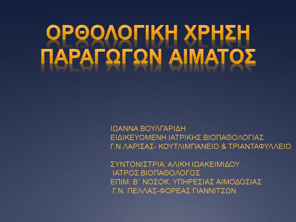 ΙΩΑΝΝΑ ΒΟΥΛΓΑΡΙΔΗ ΕΙΔΙΚΕΥΟΜΕΝΗ ΙΑΤΡΙΚΗΣ ΒΙΟΠΑΘΟΛΟΓΙΑΣ Γ.Ν.ΛΑΡΙΣΑΣ- ΚΟΥΤΛΙΜΠΑΝΕΙΟ & ΤΡΙΑΝΤΑΦΥΛΛΕΙΟ ΣΥΝΤΟΝΙΣΤΡΙΑ: ΑΛΙΚΗ ΙΩΑΚΕΙΜΙΔΟΥ ΙΑΤΡΟΣ ΒΙΟΠΑΘΟΛΟΓΟΣ