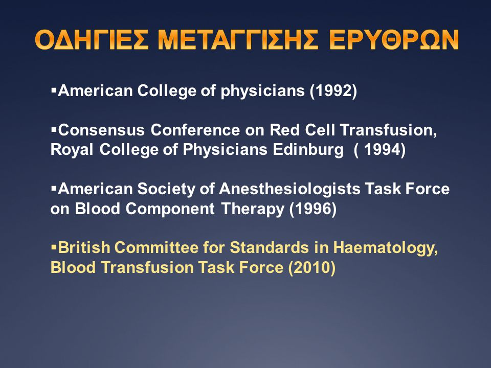  American College of physicians (1992)  Consensus Conference on Red Cell Transfusion, Royal College of Physicians Edinburg ( 1994)  American Societ