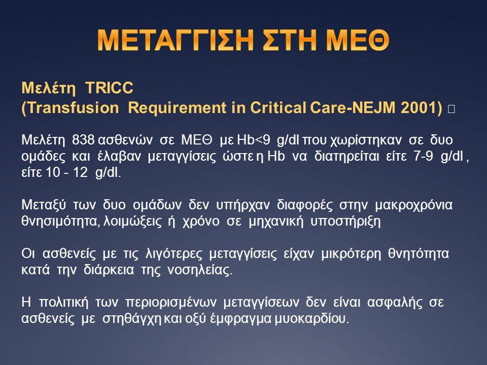 Μελέτη TRICC (Transfusion Requirement in Critical Care-NEJM 2001)  Μελέτη 838 ασθενών σε ΜΕΘ με Hb<9 g/dl που χωρίστηκαν σε δυο ομάδες και έλαβαν μετ