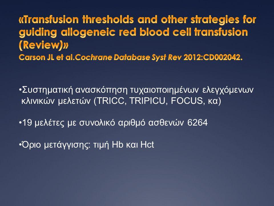 •Συστηματική ανασκόπηση τυχαιοποιημένων ελεγχόμενων κλινικών μελετών (TRICC, TRIPICU, FOCUS, κα) •19 μελέτες με συνολικό αριθμό ασθενών 6264 •Όριο μετ