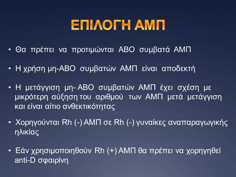 • Θα πρέπει να προτιμώνται ΑΒΟ συμβατά ΑΜΠ • Η χρήση μη-ΑΒΟ συμβατών ΑΜΠ είναι αποδεκτή • Η μετάγγιση μη- ΑΒΟ συμβατών ΑΜΠ έχει σχέση με μικρότερη αύξ