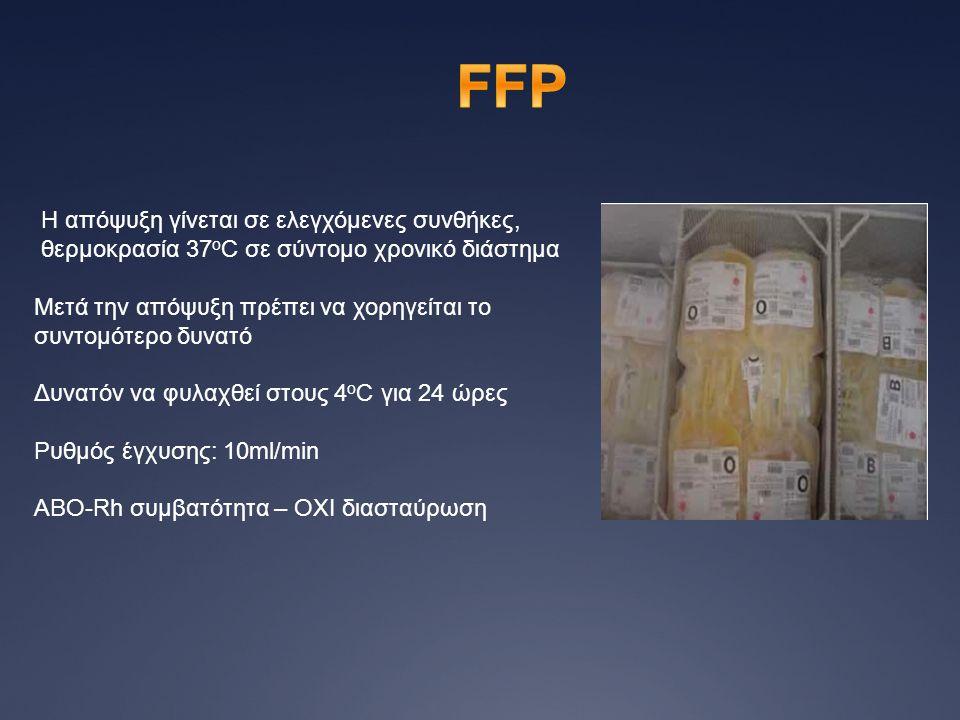 Η απόψυξη γίνεται σε ελεγχόμενες συνθήκες, θερμοκρασία 37 ο C σε σύντομο χρονικό διάστημα Μετά την απόψυξη πρέπει να χορηγείται το συντομότερο δυνατό