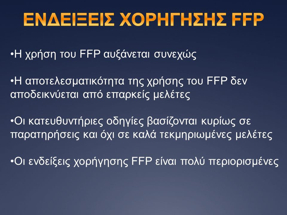 •Η χρήση του FFP αυξάνεται συνεχώς •Η αποτελεσματικότητα της χρήσης του FFP δεν αποδεικνύεται από επαρκείς μελέτες •Οι κατευθυντήριες οδηγίες βασίζοντ