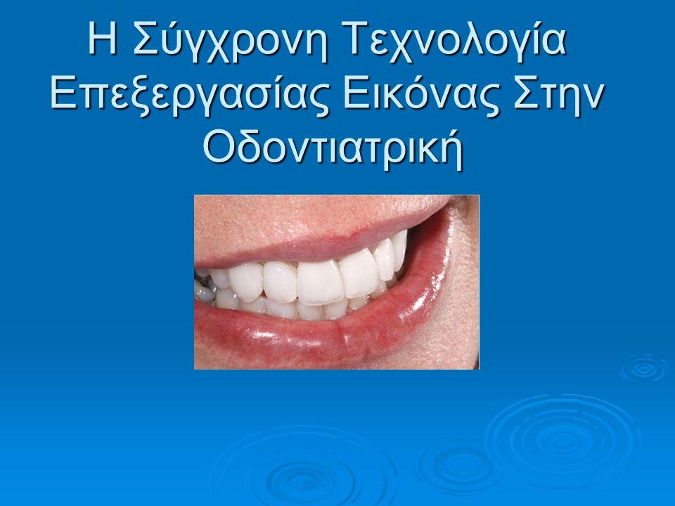 Η Σύγχρονη Τεχνολογία Επεξεργασίας Εικόνας Στην Οδοντιατρική