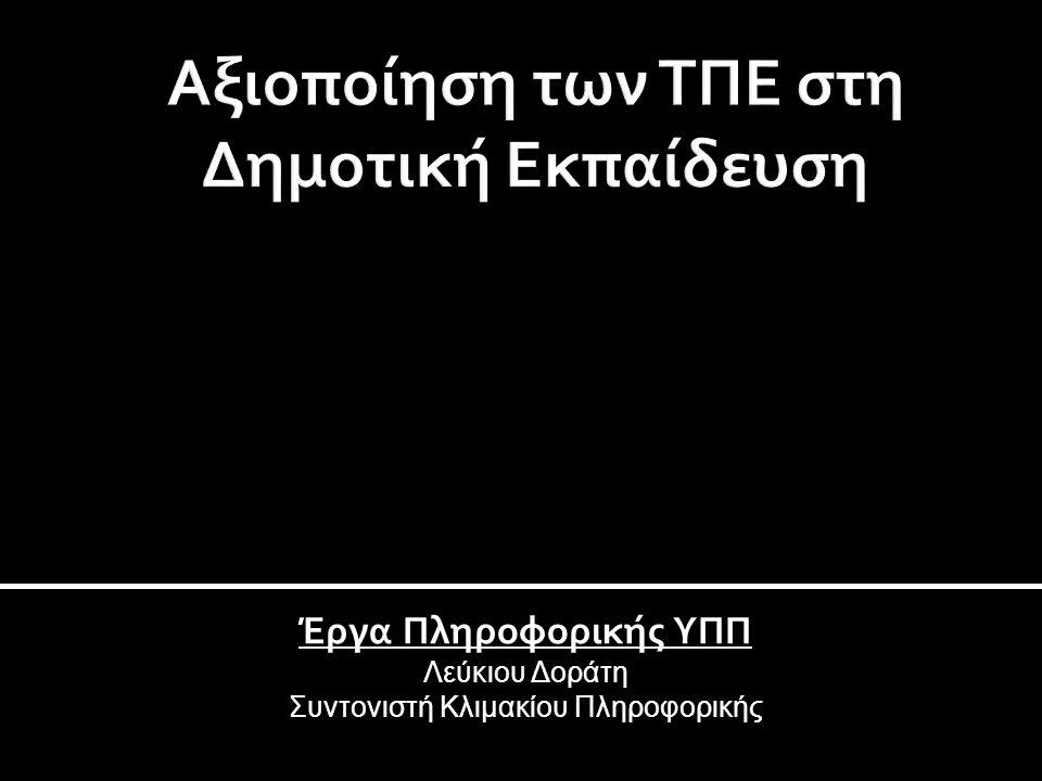  Ίδρυση Κλιμακίου Πληροφορικής (1993)  Εκπόνηση προγράμματος Ευαγόρας (1998)  Υλικοτεχνική Υποδομή  Αναλυτικά Προγράμματα  Κατάρτιση Εκπαιδευτικών  Απόφαση για 1 ΗΥ σε κάθε Τμήμα (2000)  Έναρξη δομημένων καλωδιώσεων τάξεων (2004)  Σύνδεση όλων των υπολογιστών των σχολείων με το Διαδίκτυο (2004 – 2006)  Εγκατάσταση 2 ου ΗΥ σε όλα τα τμήματα (2008)