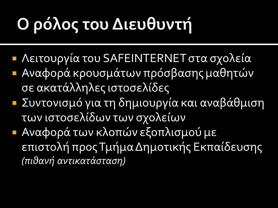  Λειτουργία του SAFEINTERNET στα σχολεία  Αναφορά κρουσμάτων πρόσβασης μαθητών σε ακατάλληλες ιστοσελίδες  Συντονισμό για τη δημιουργία και αναβάθμιση των ιστοσελίδων των σχολείων  Αναφορά των κλοπών εξοπλισμού με επιστολή προς Τμήμα Δημοτικής Εκπαίδευσης (πιθανή αντικατάσταση)