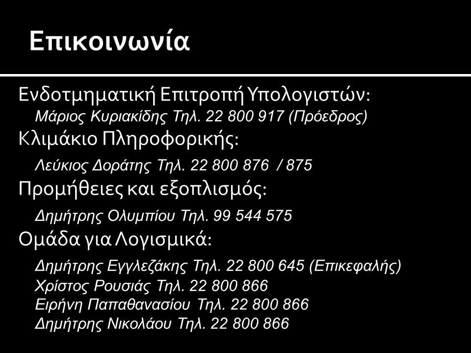 Ενδοτμηματική Επιτροπή Υπολογιστών: Μάριος Κυριακίδης Τηλ.