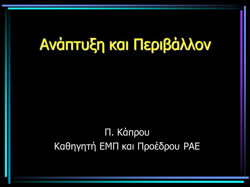 Ανάπτυξη και Περιβάλλον Π. Κάπρου Καθηγητή ΕΜΠ και Προέδρου ΡΑΕ