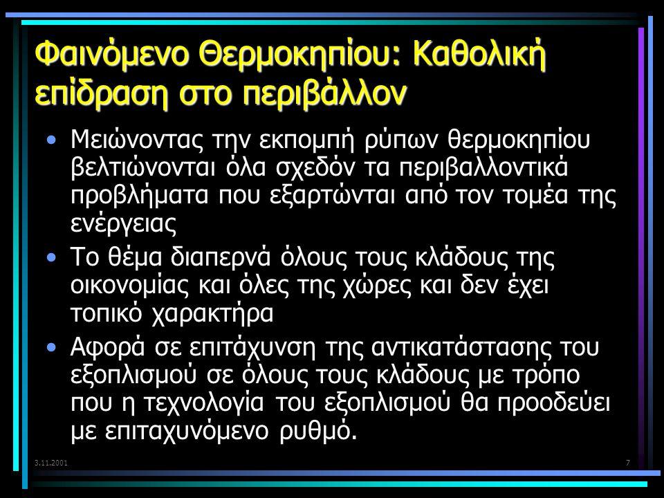 3.11.2001 8 Ευρωπαϊκή Πολιτική •Ευρεία ενιαία εσωτερική αγορά για τις μέγιστες αποδόσεις κλίμακας •Αυστηρές τεχνολογικές προδιαγραφές έστω και μονομερώς – επίτευξη συγκριτικού πλεονεκτήματος στην Ευρωπαϊκή βιομηχανία εξοπλισμών •Επικύρωση του πρωτοκόλλου Κυότο έστω και μονομερώς με σκοπό την ενδογενή ανάπτυξη.