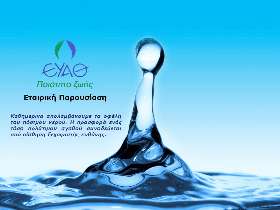 Ποιότητα ζωής. (1) Εταιρική Παρουσίαση Καθημερινά απολαμβάνουμε τα οφέλη του πόσιμου νερού.