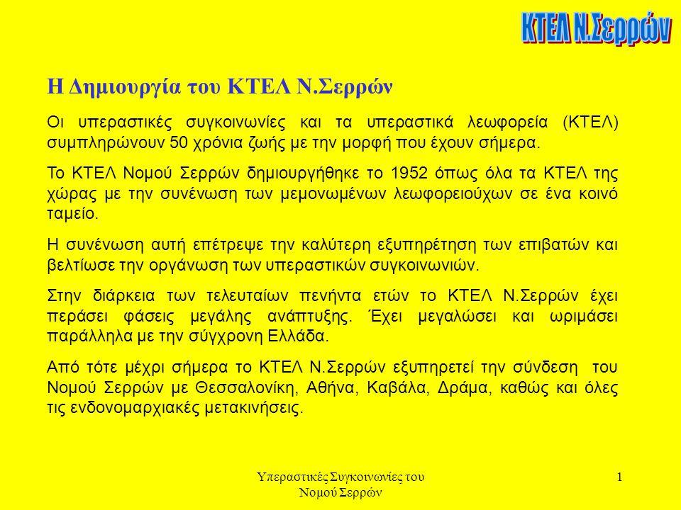 Υπεραστικές Συγκοινωνίες του Νομού Σερρών 1 Η Δημιουργία του ΚΤΕΛ Ν.Σερρών Οι υπεραστικές συγκοινωνίες και τα υπεραστικά λεωφορεία (ΚΤΕΛ) συμπληρώνουν 50 χρόνια ζωής με την μορφή που έχουν σήμερα.