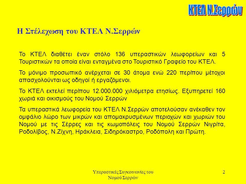 Υπεραστικές Συγκοινωνίες του Νομού Σερρών 2 Η Στέλεχωση του ΚΤΕΛ Ν.Σερρών Το ΚΤΕΛ διαθέτει έναν στόλο 136 υπεραστικών λεωφορείων και 5 Τουριστικών τα οποία είναι ενταγμένα στο Τουριστικό Γραφείο του ΚΤΕΛ.
