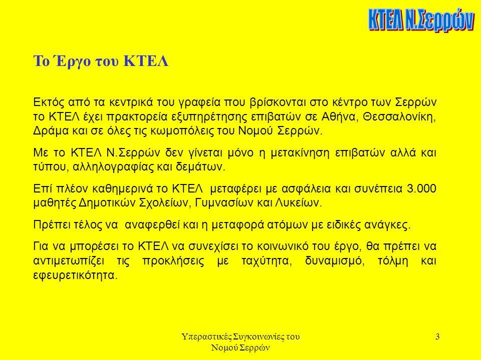 Υπεραστικές Συγκοινωνίες του Νομού Σερρών 3 Το Έργο του ΚΤΕΛ Εκτός από τα κεντρικά του γραφεία που βρίσκονται στο κέντρο των Σερρών το ΚΤΕΛ έχει πρακτορεία εξυπηρέτησης επιβατών σε Αθήνα, Θεσσαλονίκη, Δράμα και σε όλες τις κωμοπόλεις του Νομού Σερρών.