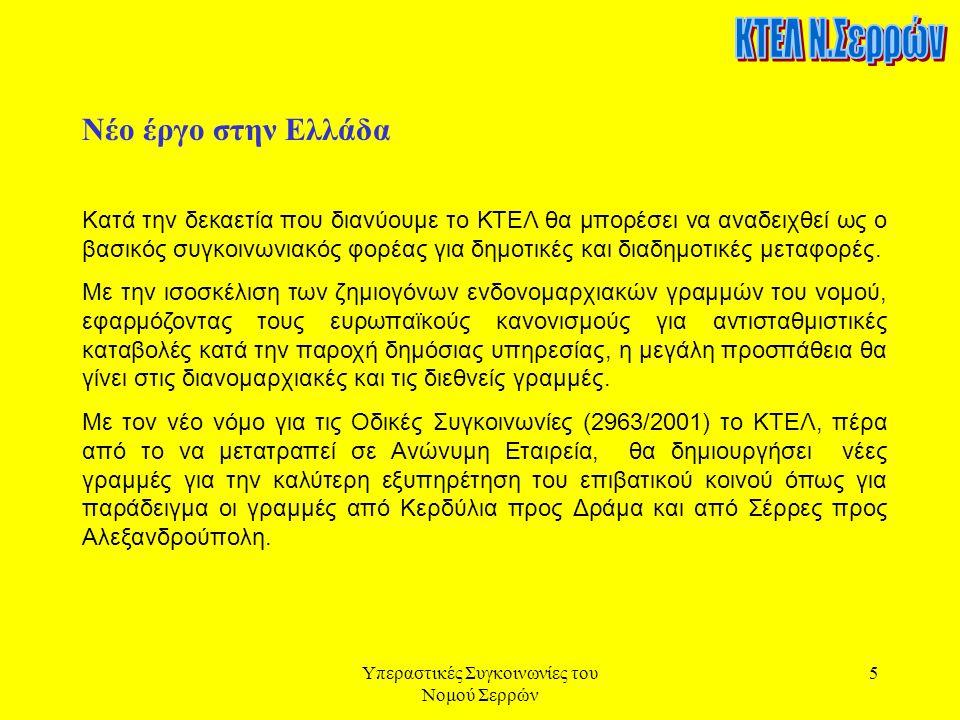 Υπεραστικές Συγκοινωνίες του Νομού Σερρών 5 Νέο έργο στην Ελλάδα Κατά την δεκαετία που διανύουμε το ΚΤΕΛ θα μπορέσει να αναδειχθεί ως ο βασικός συγκοινωνιακός φορέας για δημοτικές και διαδημοτικές μεταφορές.