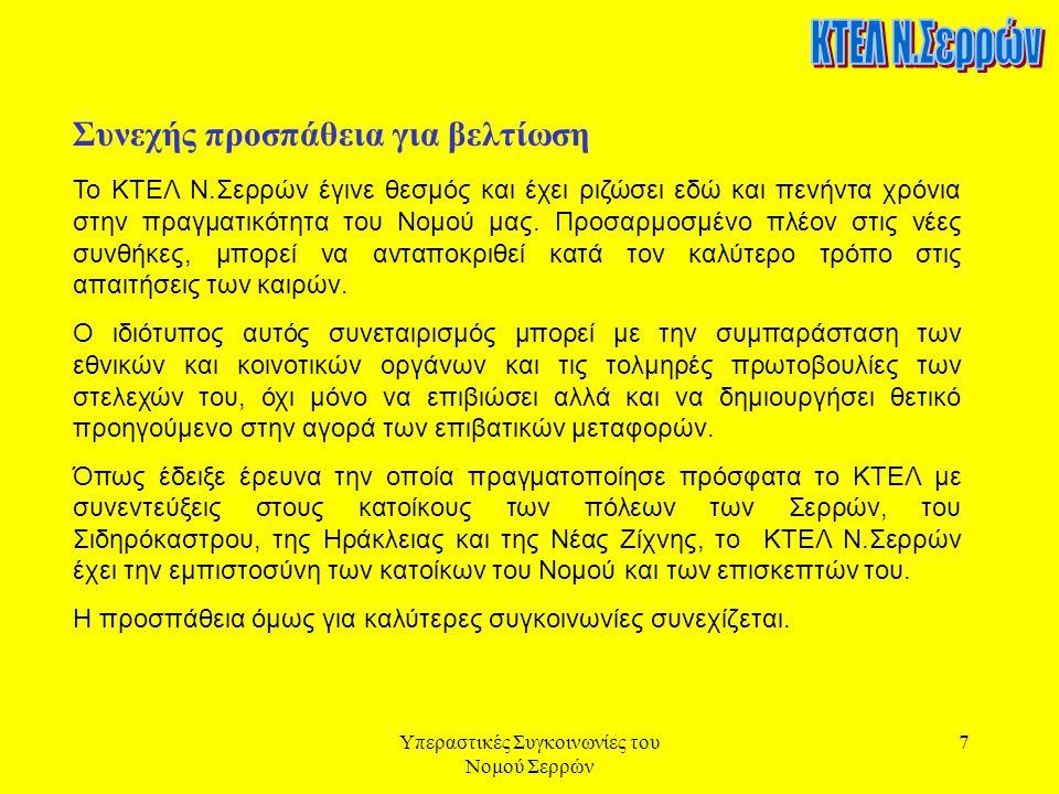 Υπεραστικές Συγκοινωνίες του Νομού Σερρών 7 Συνεχής προσπάθεια για βελτίωση Το ΚΤΕΛ Ν.Σερρών έγινε θεσμός και έχει ριζώσει εδώ και πενήντα χρόνια στην πραγματικότητα του Νομού μας.