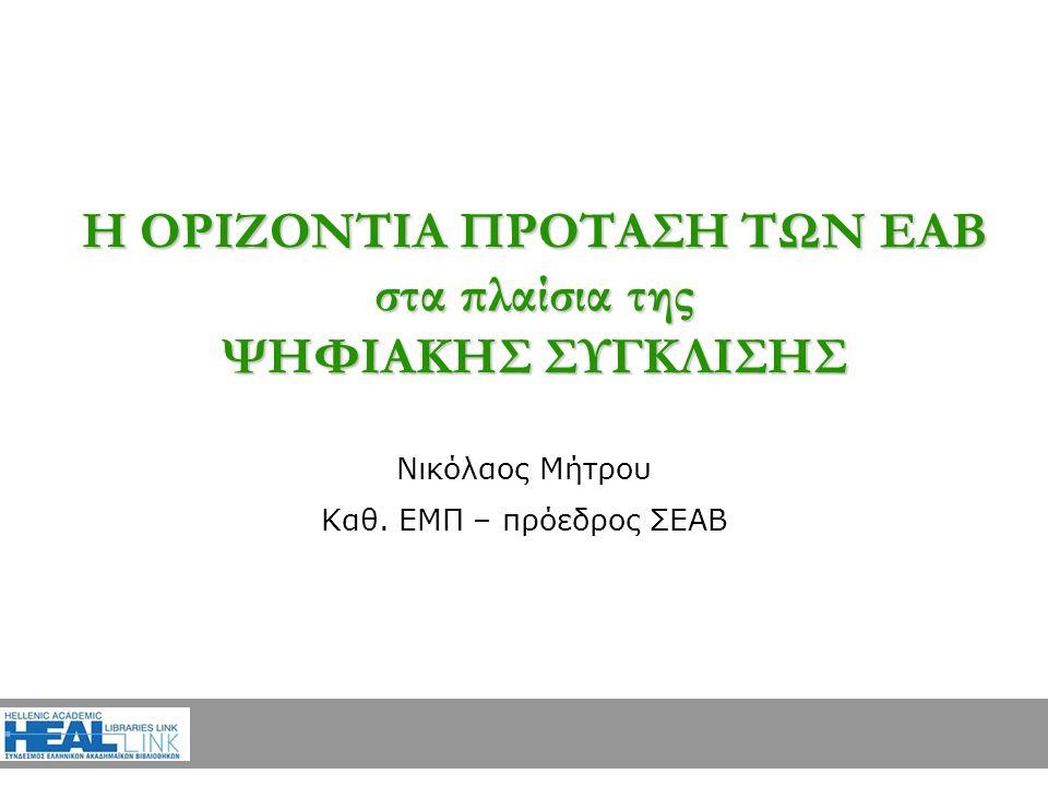 O Σ.Ε.Α.Β.Οριζόντια συνεργατική δομή –μέλη όλα τα ελληνικά Α.Ε.Ι.