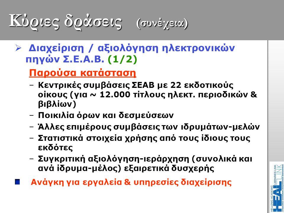 Κύριες δράσεις (συνέχεια)  Διαχείριση / αξιολόγηση ηλεκτρονικών πηγών Σ.Ε.Α.Β. (1/2) Παρούσα κατάσταση –Κεντρικές συμβάσεις ΣΕΑΒ με 22 εκδοτικούς οίκ