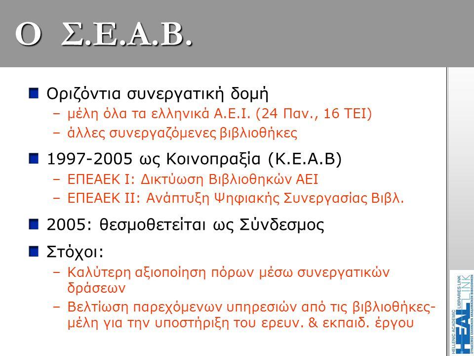 O Σ.Ε.Α.Β. Οριζόντια συνεργατική δομή –μέλη όλα τα ελληνικά Α.Ε.Ι. (24 Παν., 16 ΤΕΙ) –άλλες συνεργαζόμενες βιβλιοθήκες 1997-2005 ως Κοινοπραξία (Κ.Ε.Α