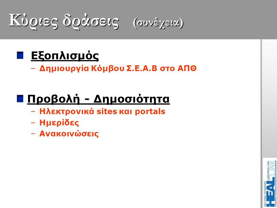 Κύριες δράσεις (συνέχεια) Εξοπλισμός –Δημιουργία Κόμβου Σ.Ε.Α.Β στο ΑΠΘ Προβολή - Δημοσιότητα –Ηλεκτρονικά sites και portals –Ημερίδες –Ανακοινώσεις
