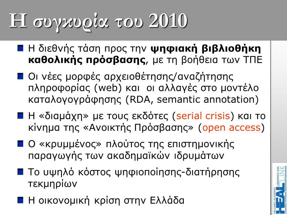 Η συγκυρία του 2010 Η διεθνής τάση προς την ψηφιακή βιβλιοθήκη καθολικής πρόσβασης, με τη βοήθεια των ΤΠΕ Οι νέες μορφές αρχειοθέτησης/αναζήτησης πληρ