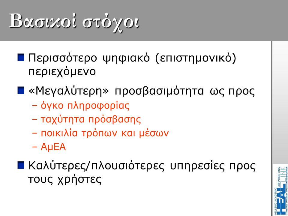 Κύριες δράσεις (συνέχεια)  Τεκμηρίωση & προβολή ερευνητικού έργου Ακαδ.