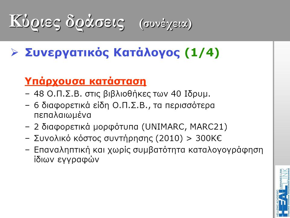 Κύριες δράσεις (συνέχεια)  Συνεργατικός Κατάλογος (1/4) Υπάρχουσα κατάσταση –48 Ο.Π.Σ.Β. στις βιβλιοθήκες των 40 Ιδρυμ. –6 διαφορετικά είδη Ο.Π.Σ.Β.,