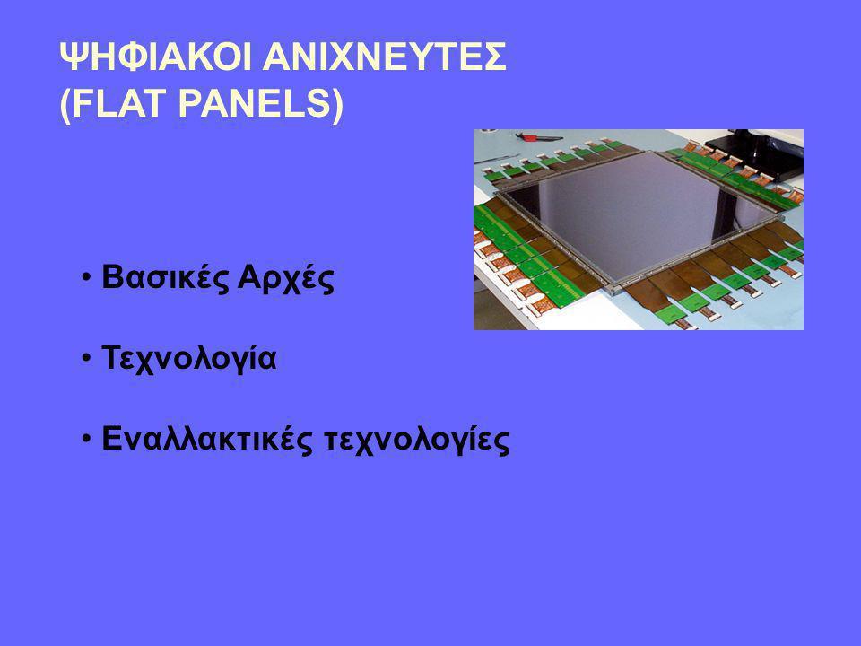 ΨΗΦΙΑΚΟΙ ΑΝΙΧΝΕΥΤΕΣ (FLAT PANELS) • Βασικές Αρχές • Τεχνολογία • Εναλλακτικές τεχνολογίες
