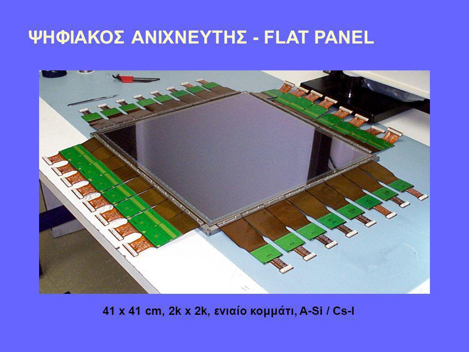 ΨΗΦΙΑΚΟΣ ΑΝΙΧΝΕΥΤΗΣ - FLAT PANEL 41 x 41 cm, 2k x 2k, ενιαίο κομμάτι, A-Si / Cs-I