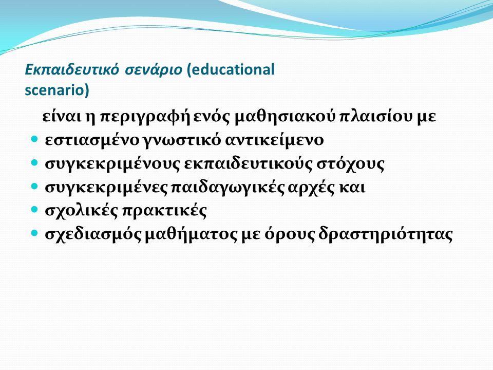 Εκπαιδευτικό σενάριο (educational scenario) είναι η περιγραφή ενός μαθησιακού πλαισίου με  εστιασμένο γνωστικό αντικείμενο  συγκεκριμένους εκπαιδευτ