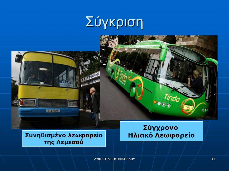 ΛΥΚΕΙΟ ΑΓΙΟΥ ΝΙΚΟΛΑΟΥ 17 Σύγκριση Σύγχρονο Ηλιακό Λεωφορείο Συνηθισμένο λεωφορείο της Λεμεσού